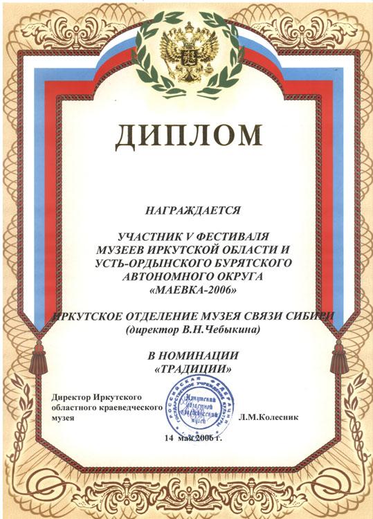 Иркутский музей связи Письма дипломы грамоты Диплом v фестиваля музеев Иркутской области