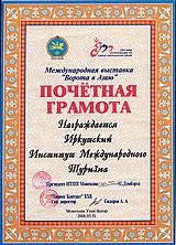 Диплом международной выставки ворота